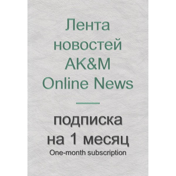 Newsline of the Information Agency AK&M. Month