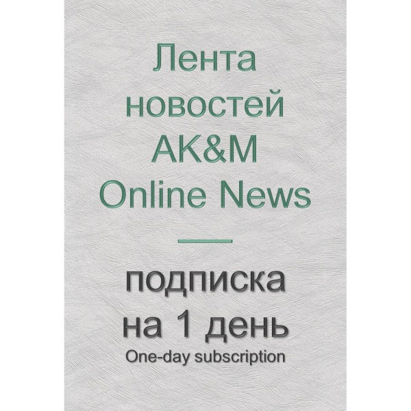 Newsline of the Information Agency AK&M. One-day subscription