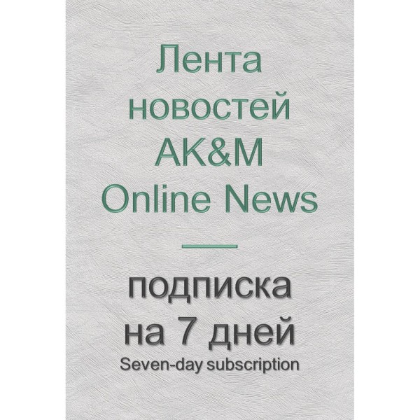 Newsline of the Information Agency AK&M. 7-day subscription