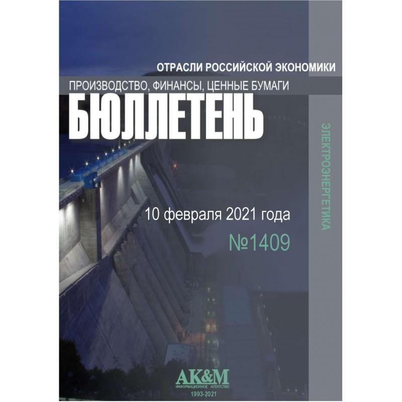 1409 Power industry
