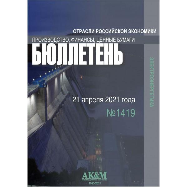 1419 Power industry