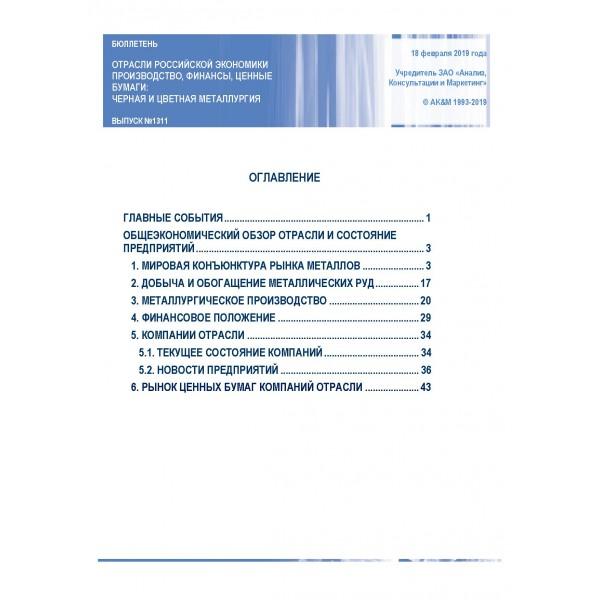 1311 Ferrous and non-ferrous metallurgy
