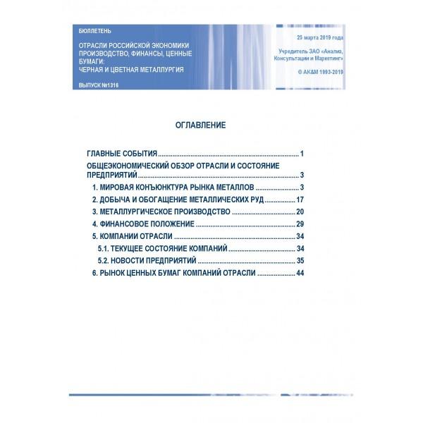 1316 Ferrous and non-ferrous metallurgy