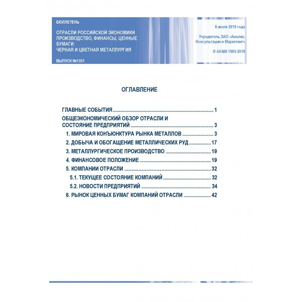 1331 Ferrous and non-ferrous metallurgy