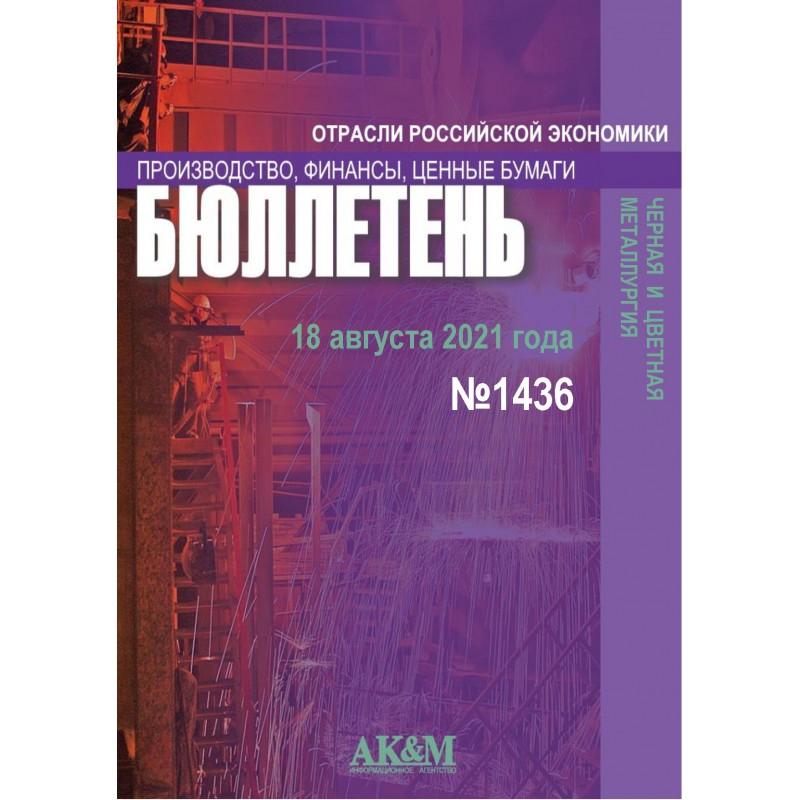 1436 Ferrous and non-ferrous metallurgy